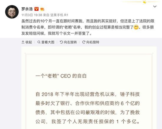 罗永浩成老赖被限消费 欲卖艺还债被区块链项目争抢