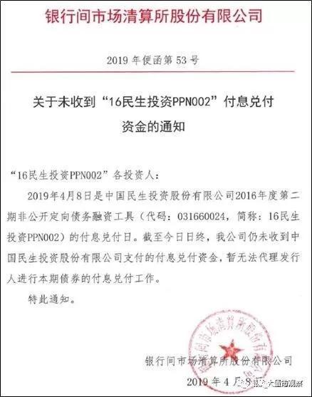 中民投又违约:8亿还不上 以债养债何时休?