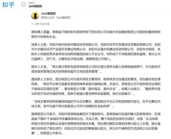 网传湖南耒阳融资平台逾期 涉及20多家租赁公司!