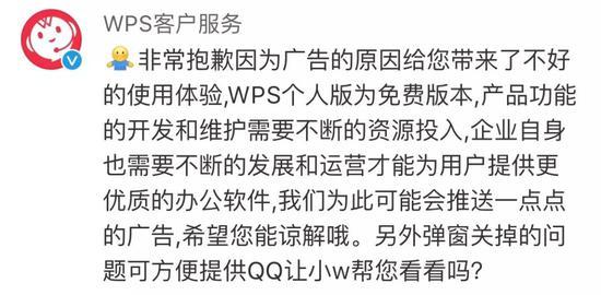 ▲WPS客户服务回答截图 来源:微博截图