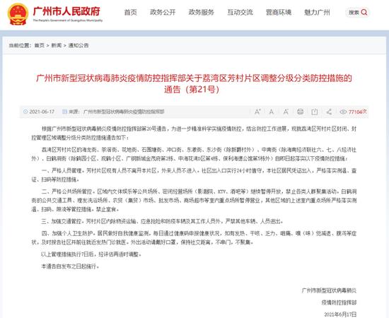 广东新增1例本土确诊!一男子隐瞒接触史致近400人需隔离,司法机关:刑拘!追诉!