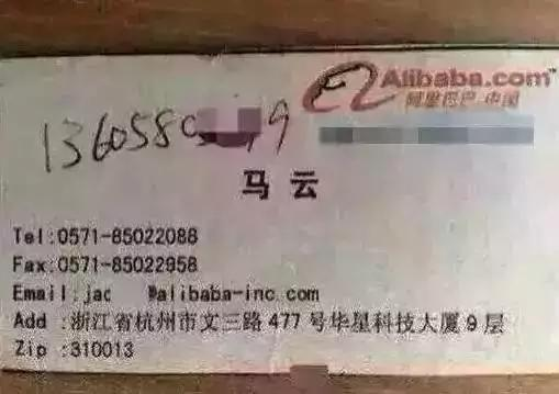 賣掉中國黃頁以后馬云創建了阿里巴巴,并以B2B為主營業務方向,這是初創時期的名片。不過這次連職位也不愿意寫了。