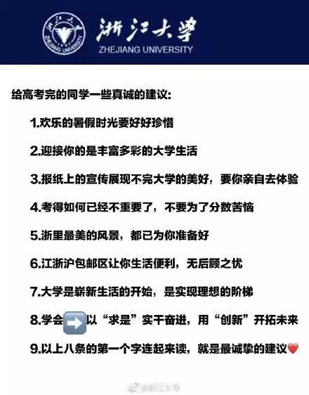 图片来源:@浙江大学