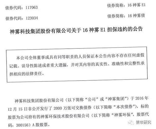 """惊爆!国内首例可交换债""""16飞马债""""实质性违约"""