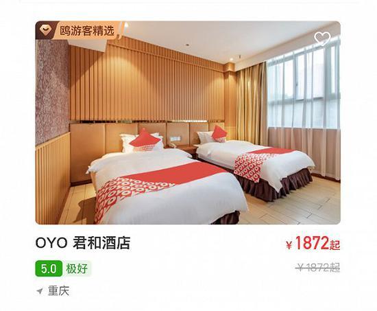 OYO APP中显示的酒店价格