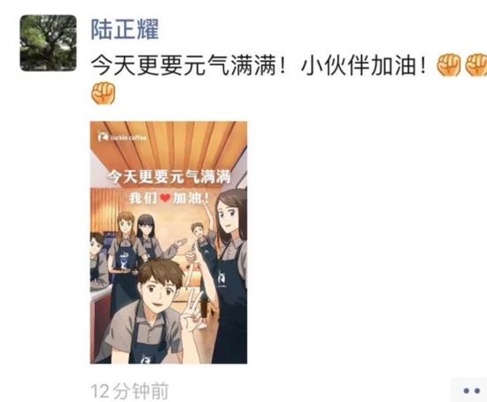 (网络流传的陆正耀朋友圈截图)