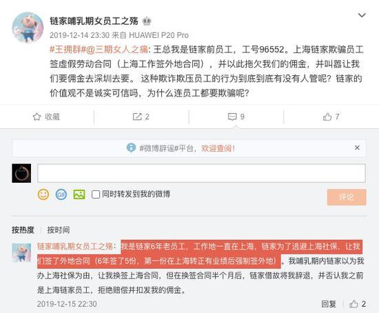贝壳找房IPO资本围城:亏损44亿 离职员工质疑偷漏社保