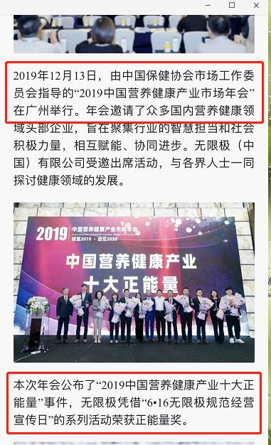 无限极曝获正能量奖 中国保健协会否认颁奖与其有关