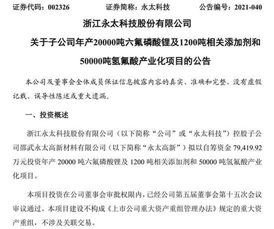 427家机构组团调研这两家公司 什么扩产项目这么火爆?