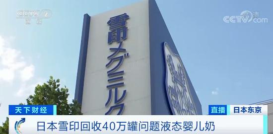 """日本知名乳业""""雪印""""被爆质量问题 回收40万罐液态婴儿奶"""