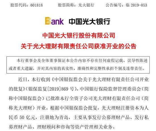 三湘银行上半年净利1.59亿元 较年初增2102.17%