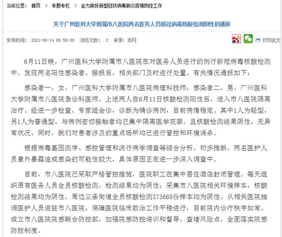 揪心!广州2名医务人员感染 ,全省报告4例确诊!俩密接者违规四处活动,行拘10日