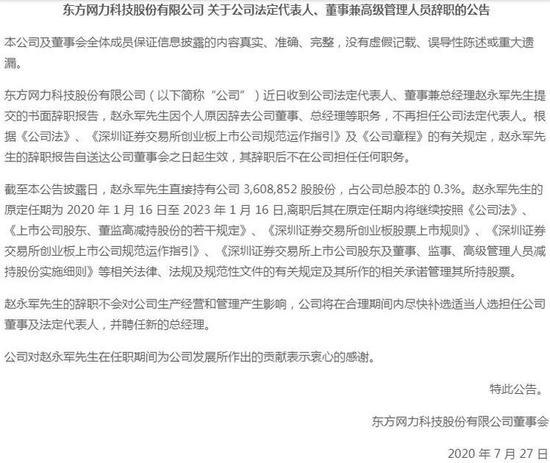 东方网力官方公告全文