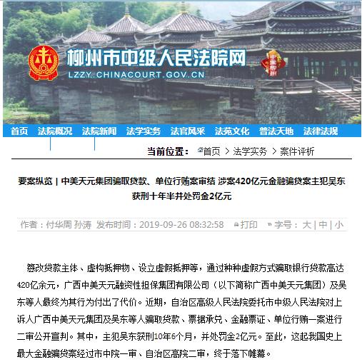 图片来源:柳州市中级人民法院网