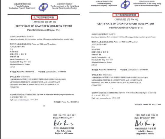 该两项专利号与招股申请书中所示的专利号一致,申请时间为2017年10月20日。