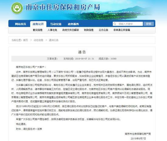 图/南京市住房保障和房产局官网截图