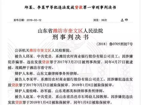 潍坊农商行一支行长联合多人骗贷1120万 用以还个人欠款