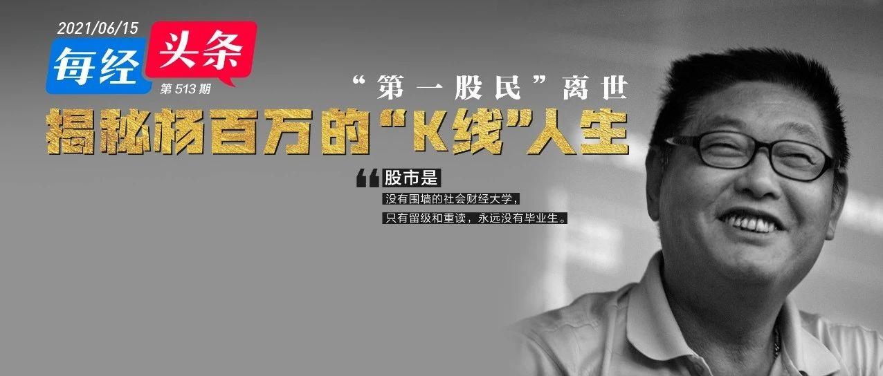"""""""中国第一股民""""杨百万的""""K线""""人生:2万炒到2000万 要做股市的赢家"""