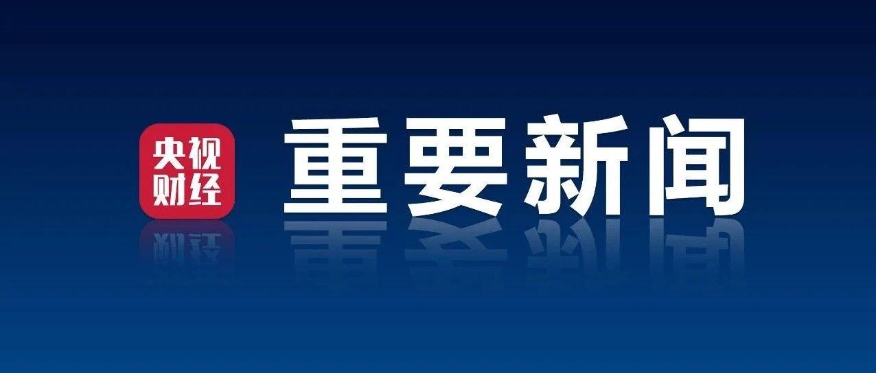 中国证监会回应SEC:两国监管部门应当继续秉持相互尊重、合作共赢的精神 就中概股监管问题加强沟通