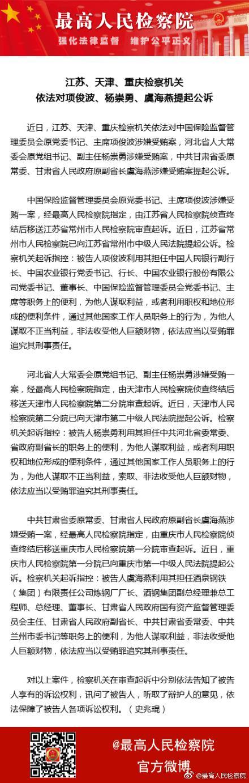 检察机关依法对项俊波杨崇勇和虞海燕提起公诉
