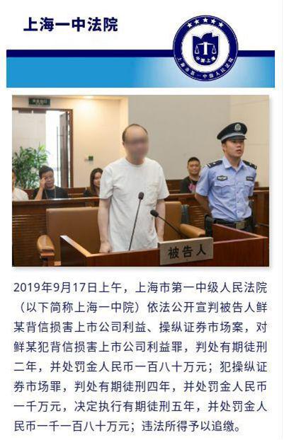 钱罚了牢照坐:鲜言案今正式判决 获刑5年并罚1180万