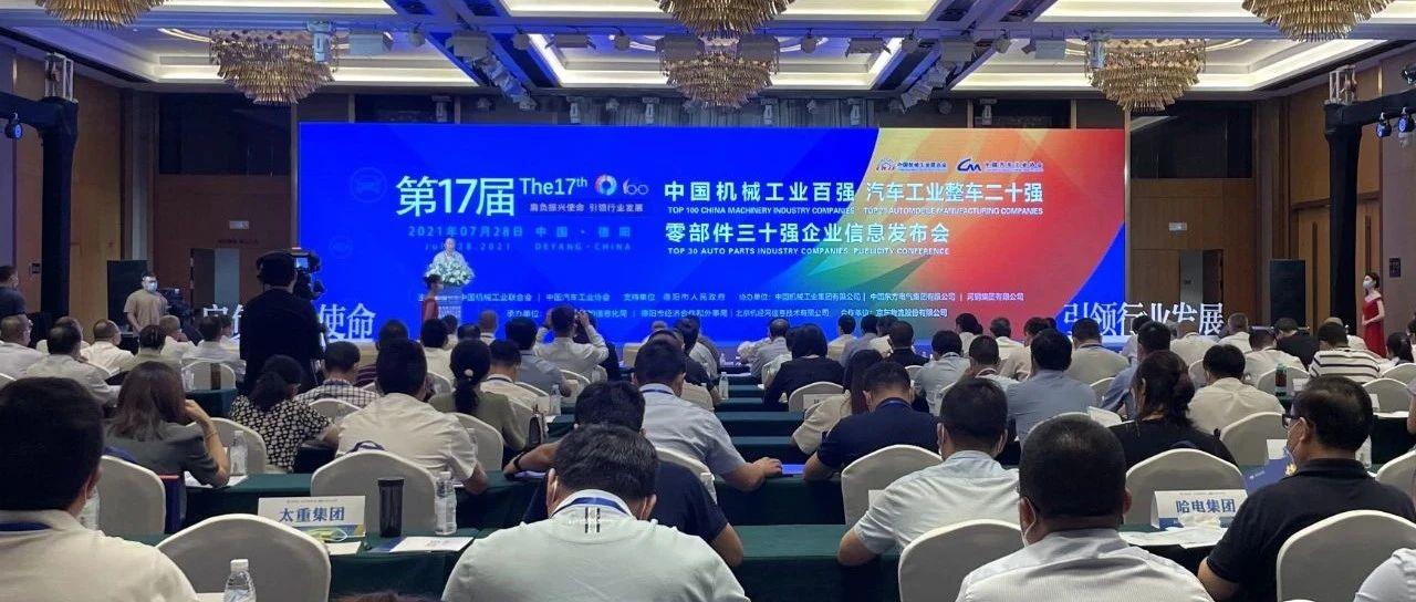中国汽车工业协会发布工业整车二十强、零部件三十强企业信息