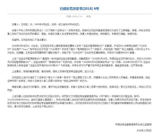 """王利坚遭罚款3万元:传播""""证监会暂停新股IPO""""谣言"""