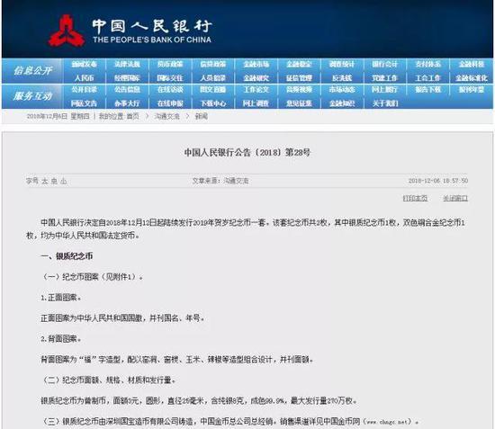 中国人民银走官方网站截图