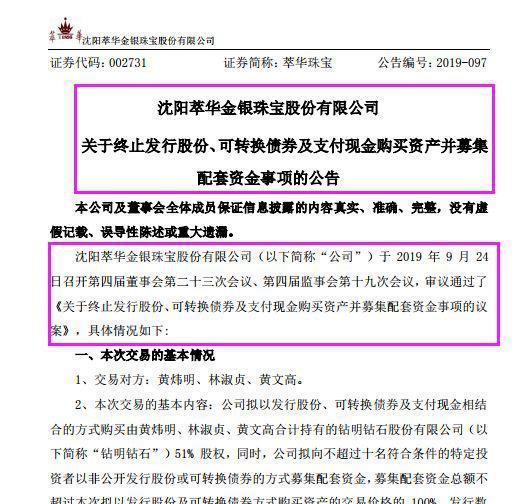 中海油董事长杨华任中国中化集团总经理