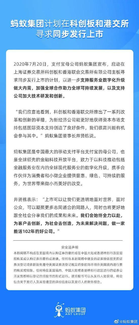 蚂蚁集团宣布A+H上市 杭州人戏称房价又要涨了