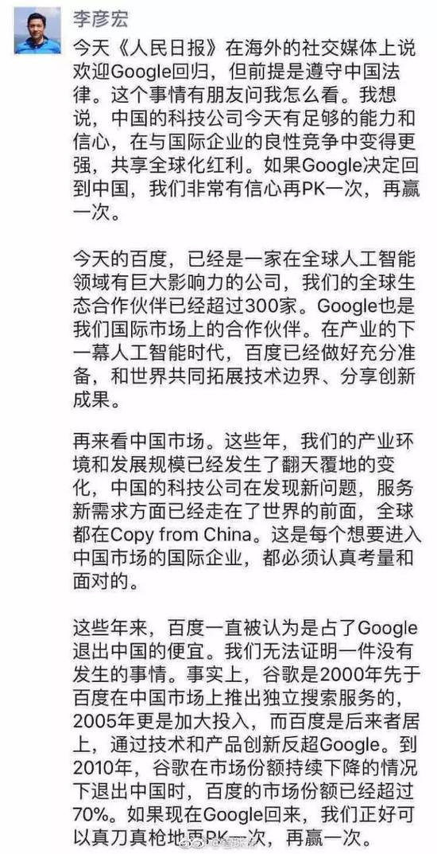 谷歌重返中国 No.3