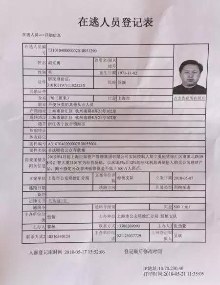 上海又一P2P老板跑路 曾当选中国经济十大影响力人物年度经济人物