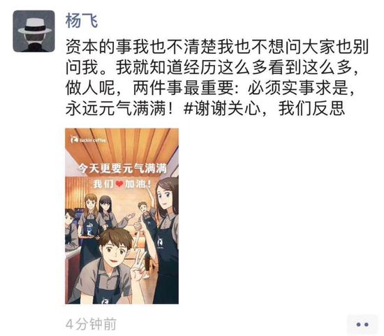 (网络流传的杨飞朋友圈截图)