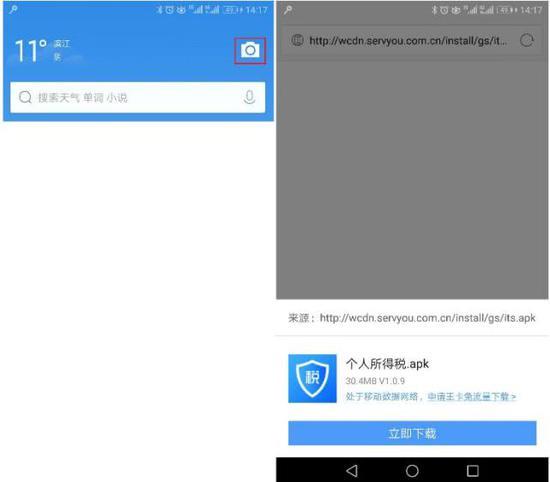 图:QQ涉猎器扫一扫安卓专用二维码下载