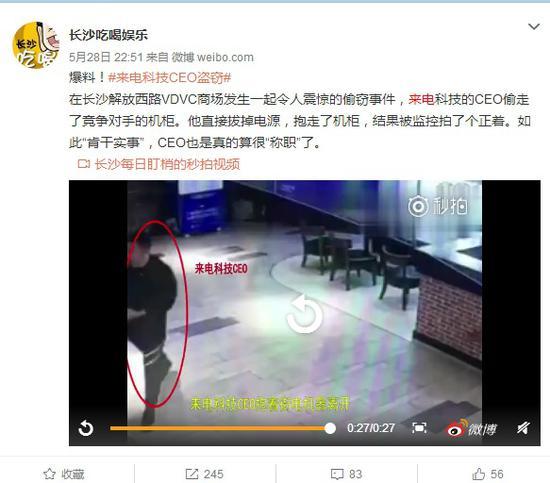 微博网友举报来电CEO盗窃竞争对手的充电设备