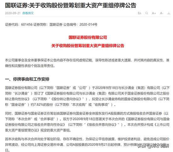 """国联、国金证券内幕交易""""罗生门"""" 到底是谁泄露了重组信息?"""