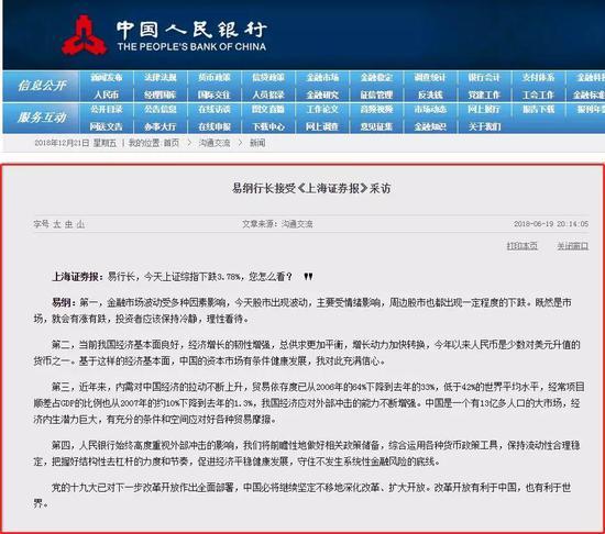 7月3日,易纲就近期外汇市场情况接受《中国证券报》记者采访