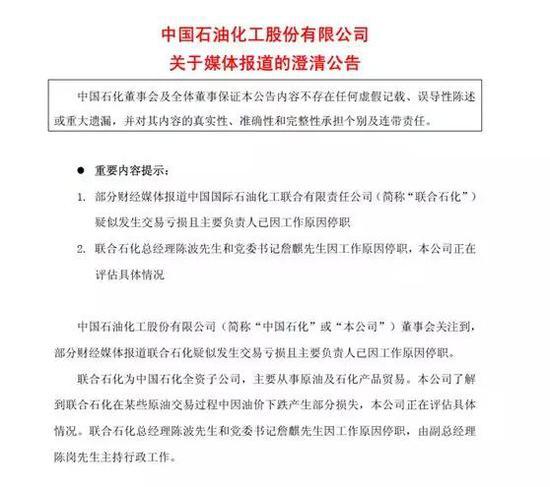 暗天鹅!中国石化市值挥发超420亿元