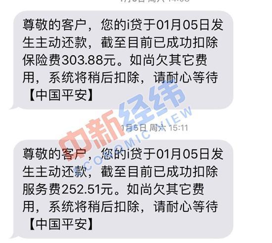 平安普惠被指变相收取高额利息 贷款产品搭售保险