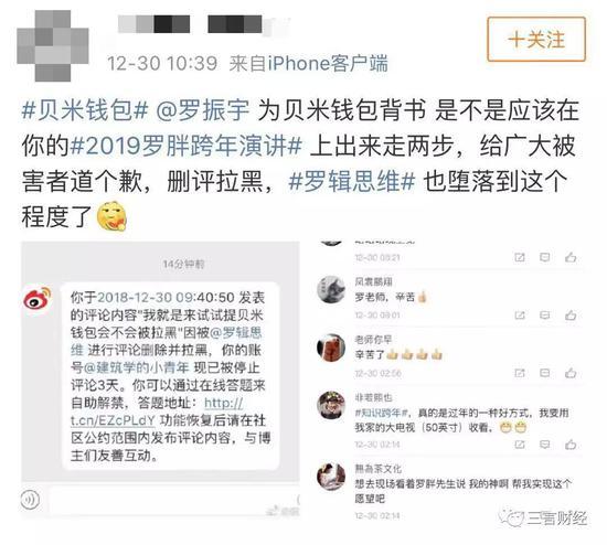 微博用户给罗振宇的留言