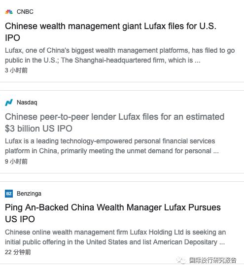 披着平安羊皮的开曼狼:陆金所IPO泄密中国中小企业之苦