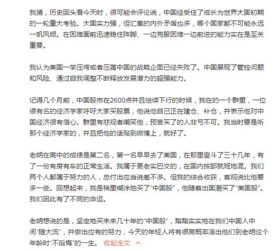 以下是胡锡进微博全文:
