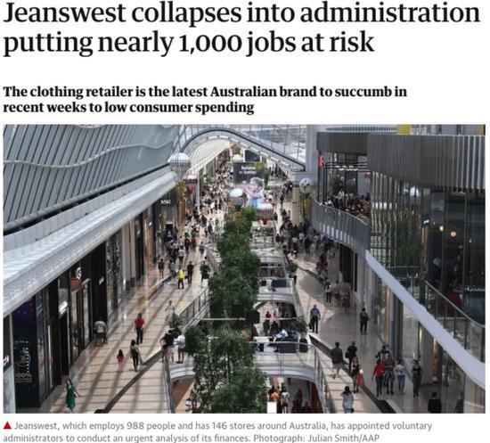 来华27年后真维斯在澳破产清算 全球服装零售业入冬