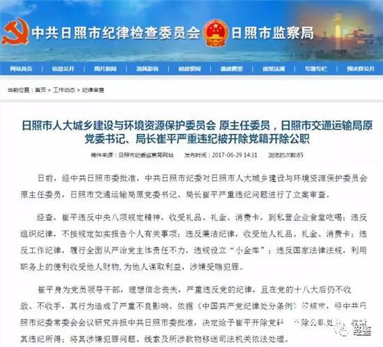 宇通客车屡曝行贿:50万现金装茶叶盒花瓶内贿赂领导