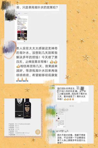 花猫云商事业分享群宣传青叶水消毒水的效果