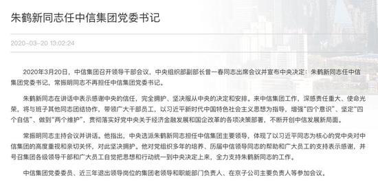 """中信集团迎来""""新掌门人"""" 央行原副行长朱鹤新出任党委书记"""