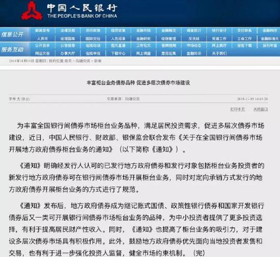 中国创星网 居民投资又多一项选择!可到银行柜台购买地方债
