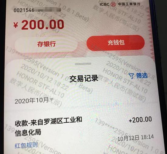 """数字人民币原来这样使用!""""大型公测""""直击 深圳5万人尝鲜(视频)"""