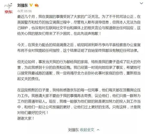 以下为刘强东微博全文: