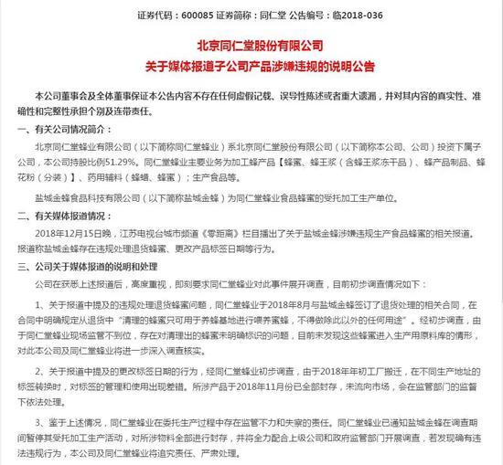 ▲北京同仁堂股份有限公司关于媒体报道子公司产品涉嫌违规的说明公告 截图来源:Wind